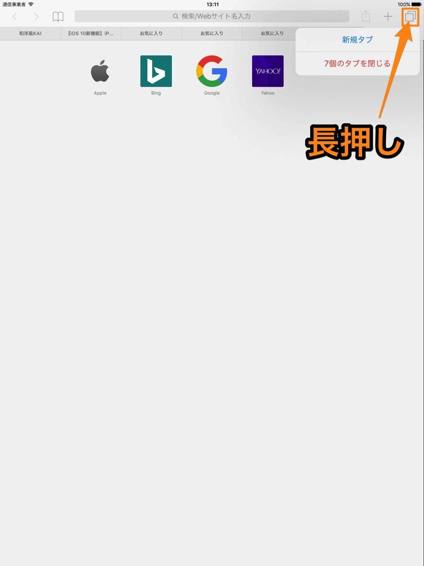 iPad版Safariの全てのタブを一度に全削除。