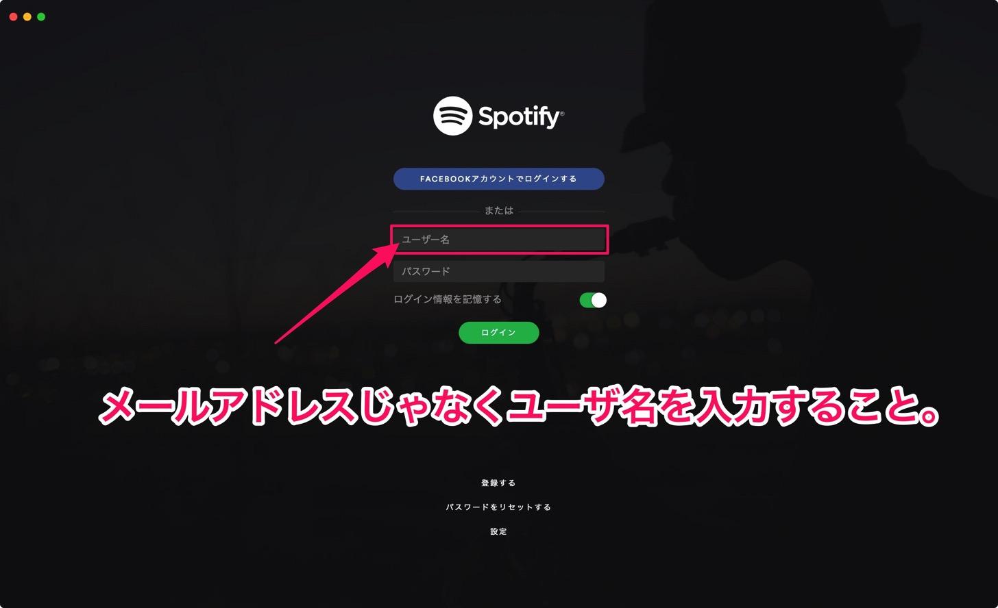 SpotifyのMac版はメールアドレスじゃなくユーザ名を入力すること。