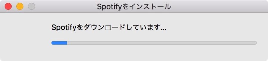 Spotifyをインストール