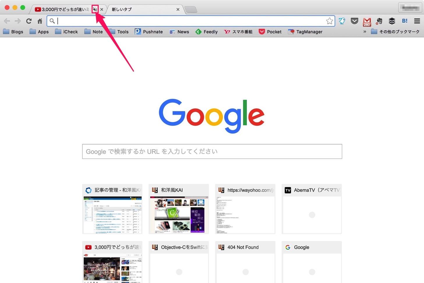Chromeで別のタブから動画の音量をミュートにする方法。