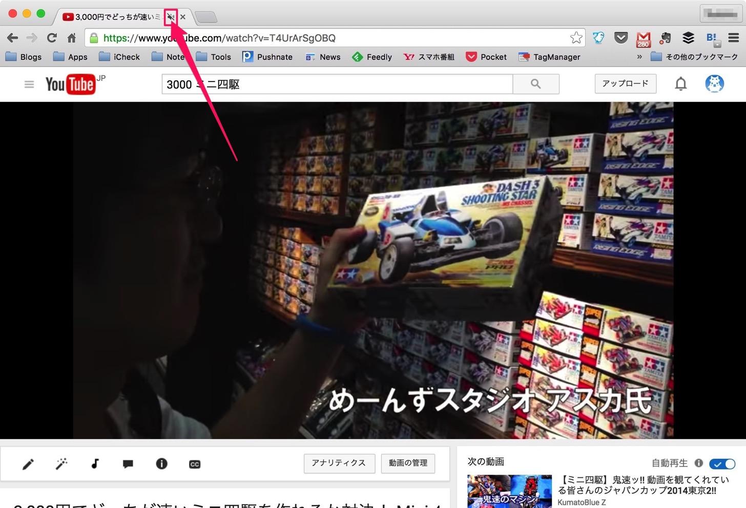 Chromeでタブから動画の音量をミュートにする方法。