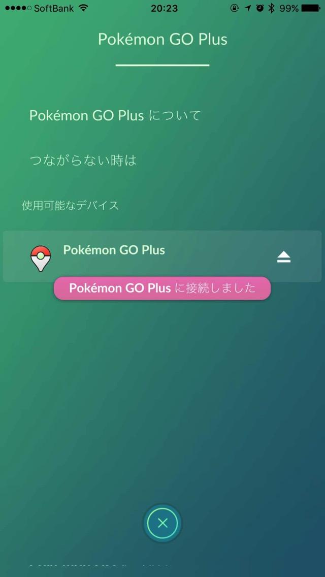 スマホとPokémon GO Plusの設定が完了。