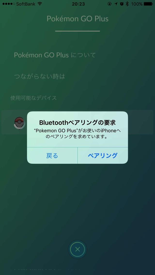 Bluetoothペアリングの要求