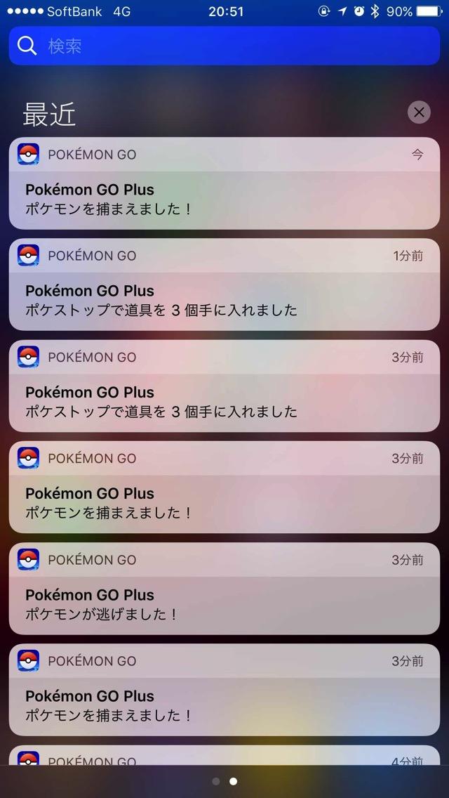 Pokémon GO Plusの通知