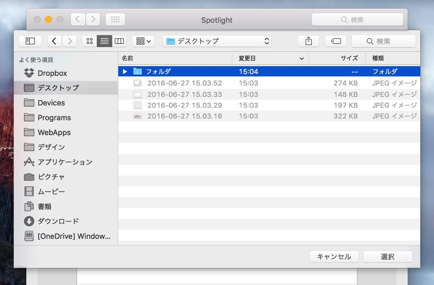 Spotlightの検索対象から外したいフォルダまたはディスクを選択します。