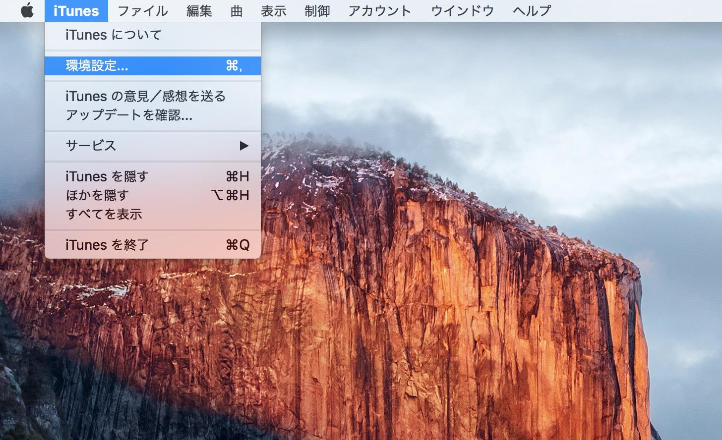 iTunesの環境設定をクリック