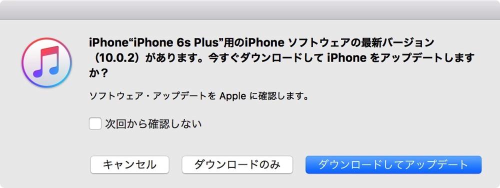 iPhoneをアップデート