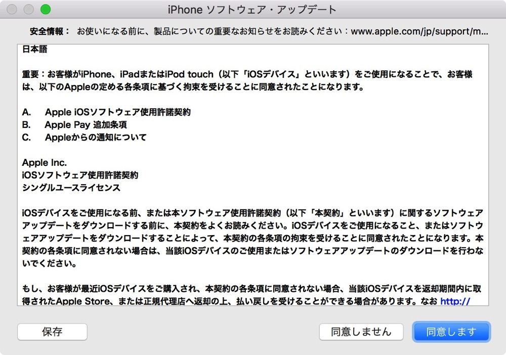 iPhoneソフトウェア・アップデート