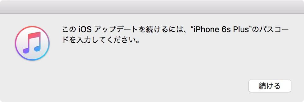 このiOSアップデートを続けるにはパスコードを入力してください。