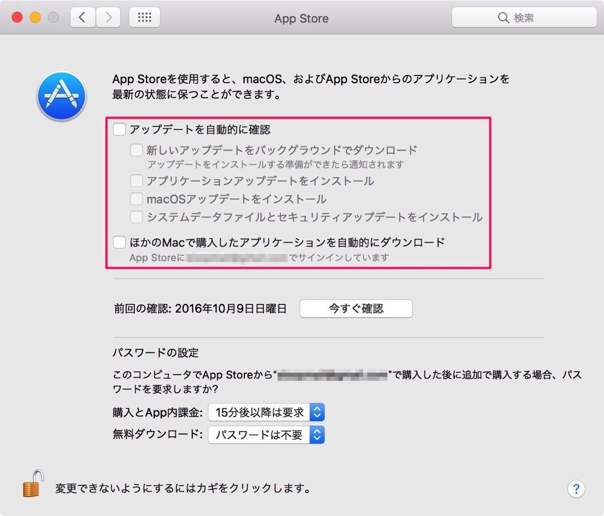 App Storeのアップデートを自動的に確認。他のMacで購入したアプリケーションを自動的にダウンロード