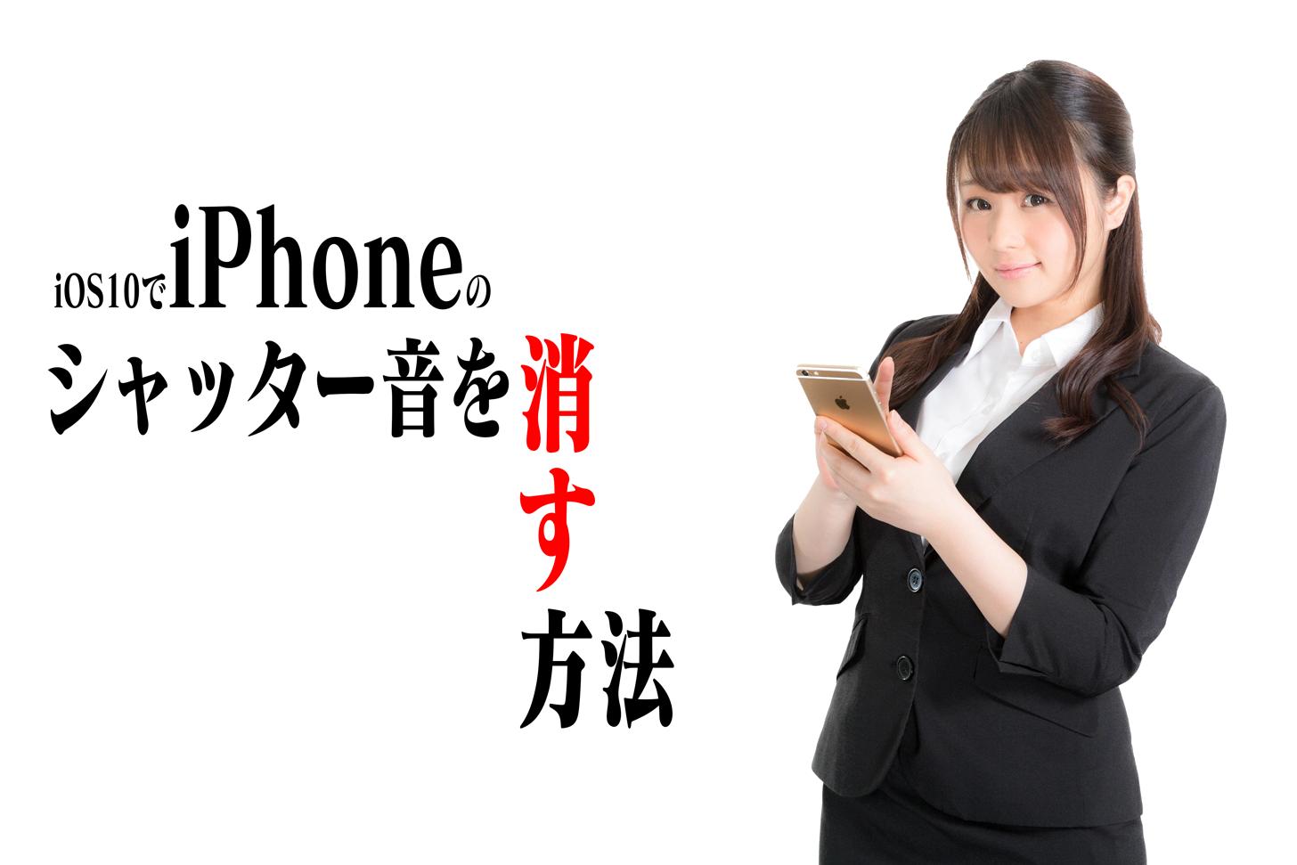 【iOS10】iPhoneのシャッター音を消す方法。