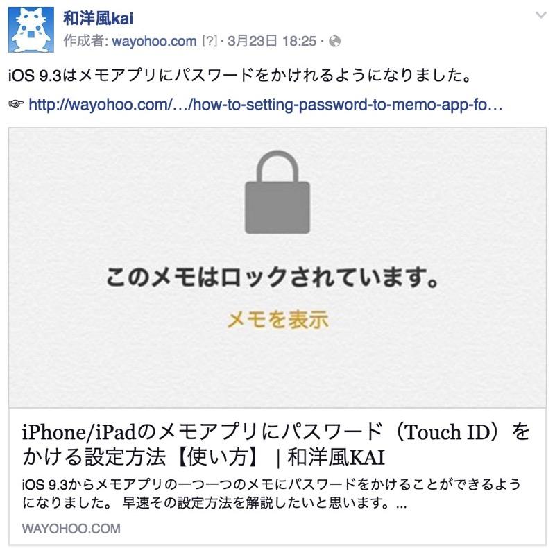 Facebookに投稿された記事のOGPが更新されました。