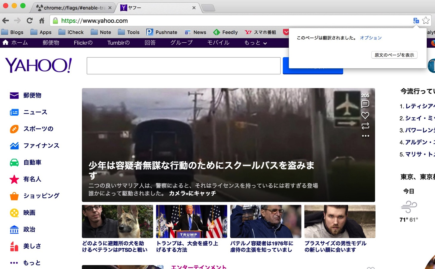 Google Chromeの隠し機能「新しい翻訳エクスペリエンス」