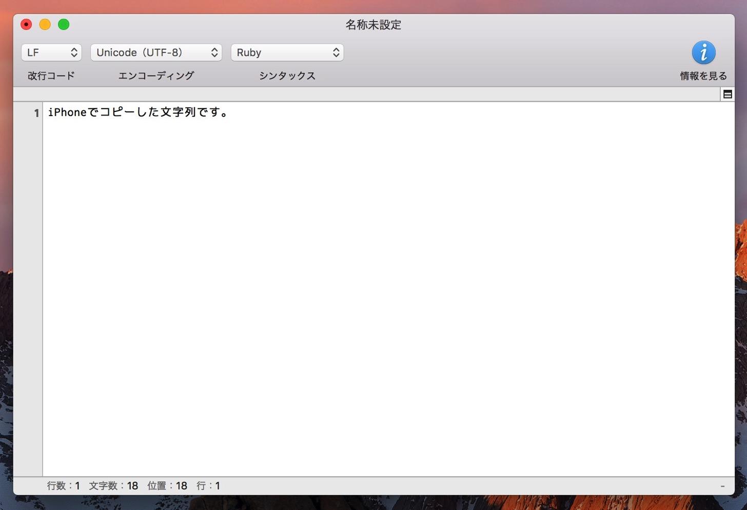 iPhoneでコピーした文字をMacに貼り付けられます。