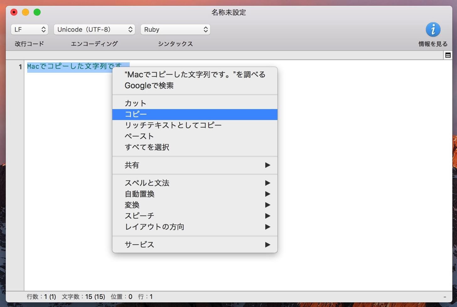 macで文字をコピーする。