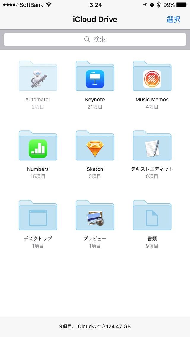 iCloud DriveでMacのデスクトップや書類にアクセス
