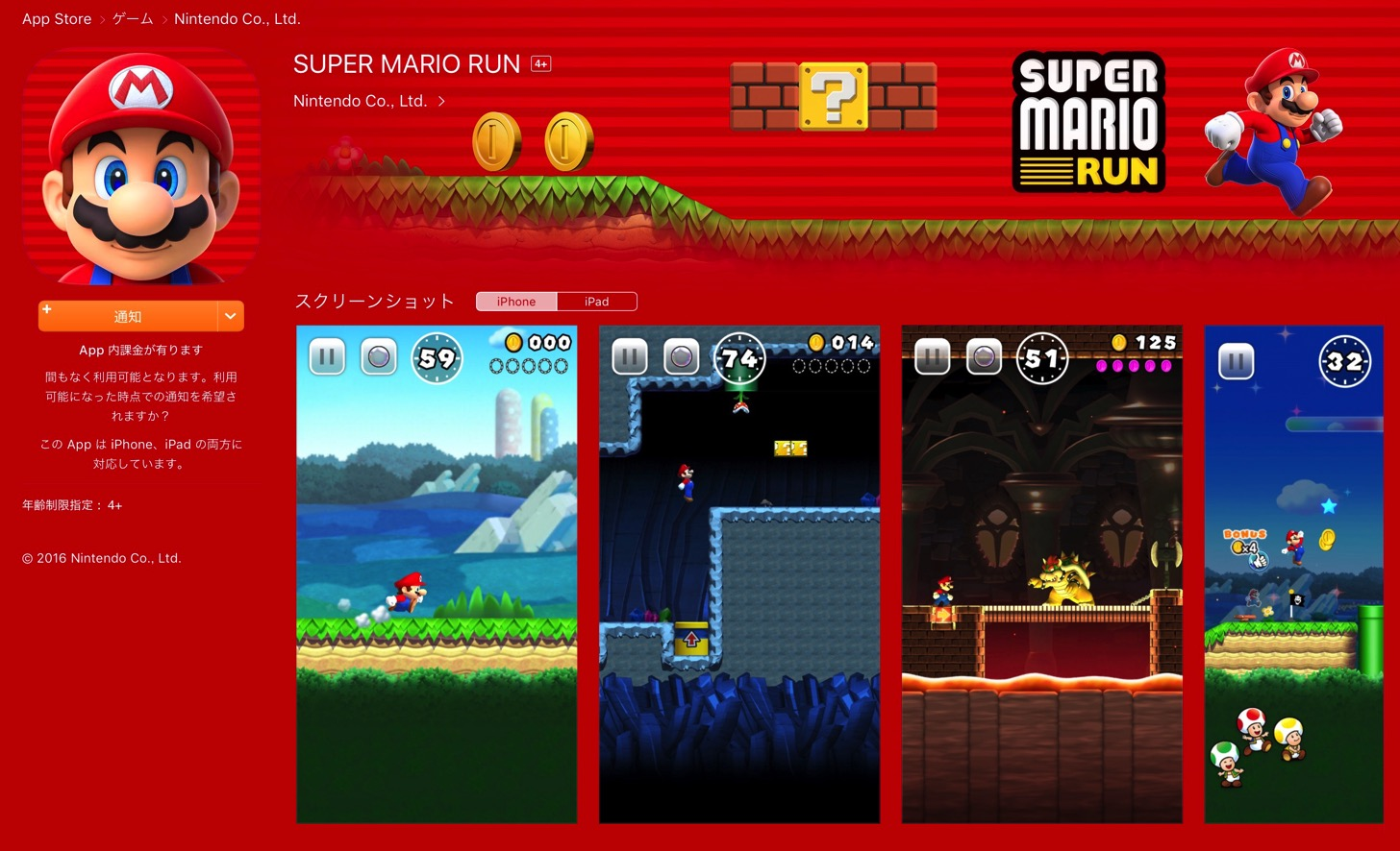 Introduce super mario for iphone