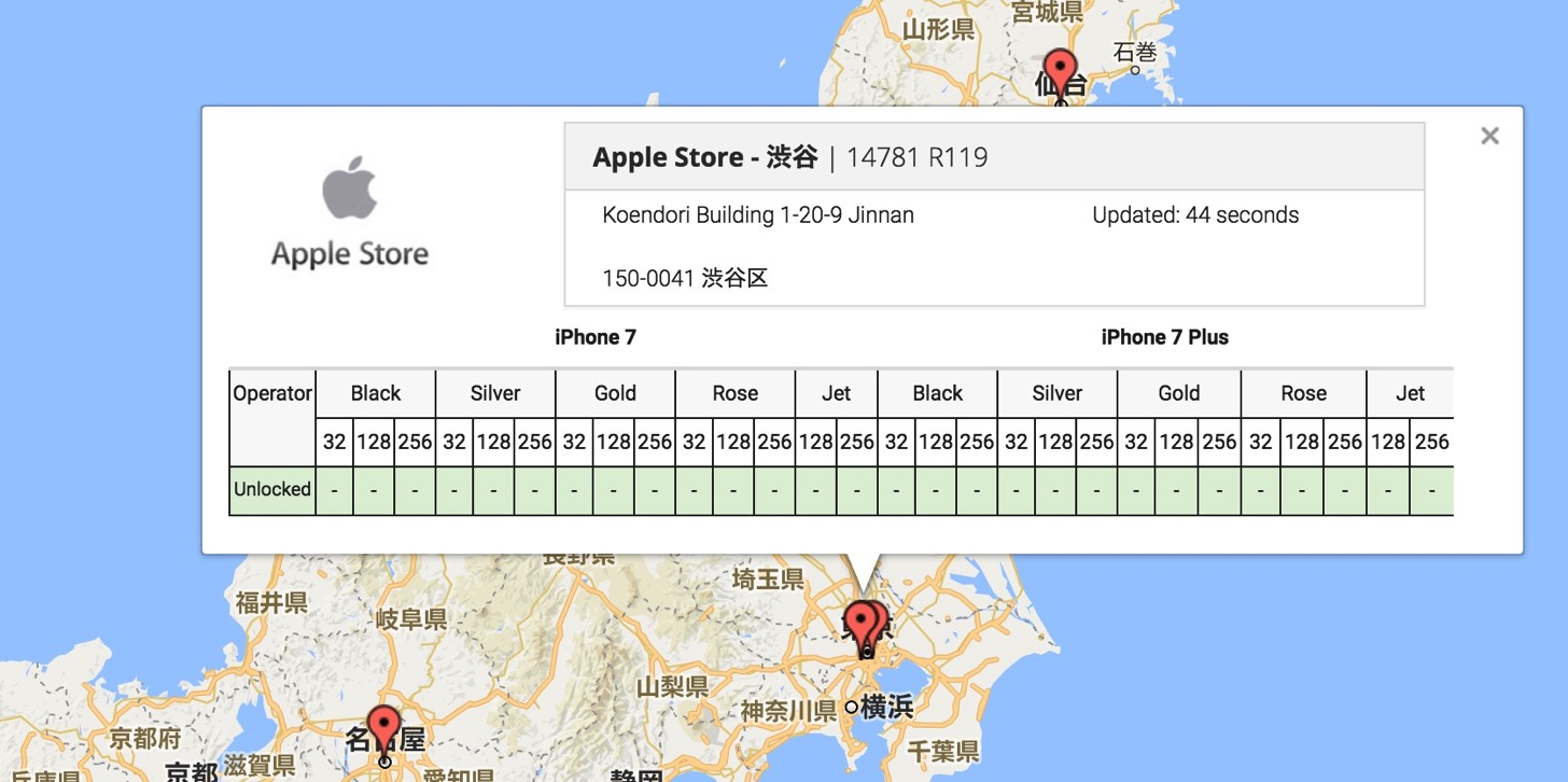 Apple Store 渋谷のiPhone 7の在庫状況。