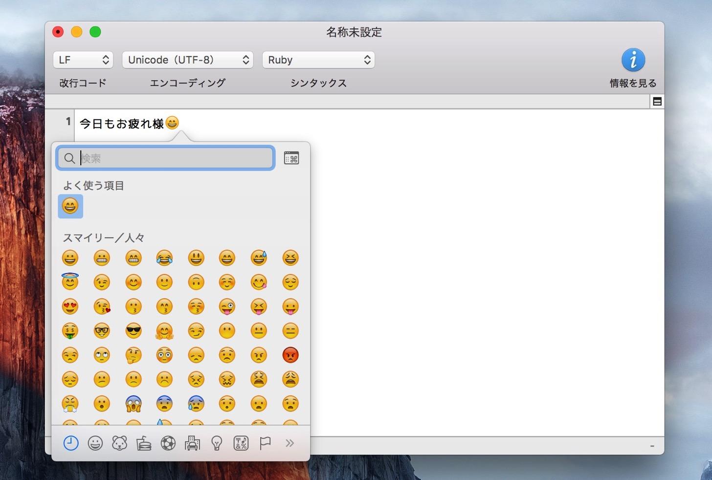 Macの絵文字キーボードを表示するショートカットキー