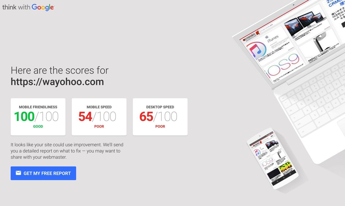 スマホページのモバイルフレンドリースコアとスマホページとPCページのスピードを表示。