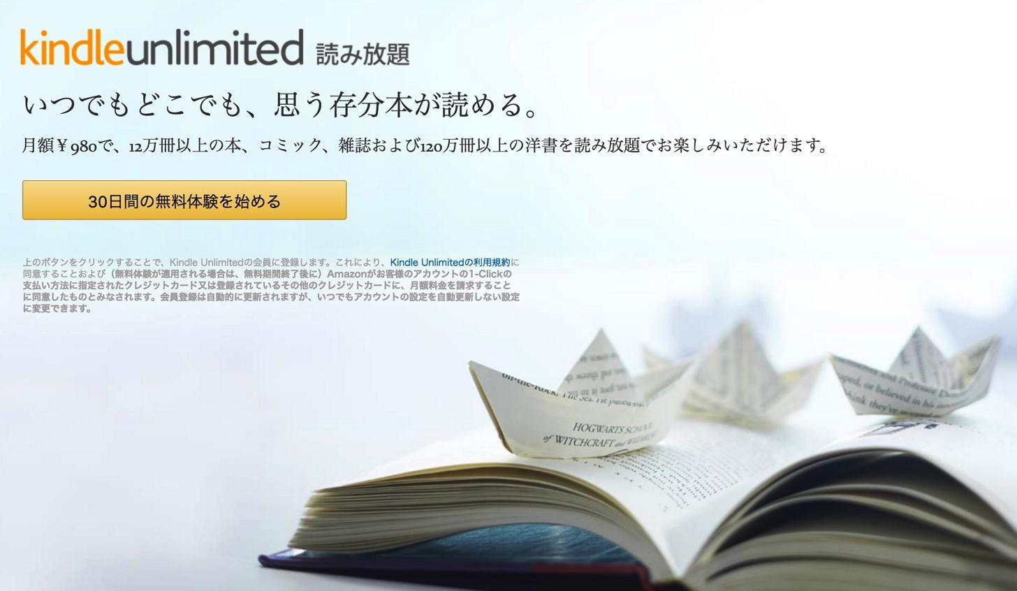 Kindle Unlimited(キンドル・アンリミテッド)