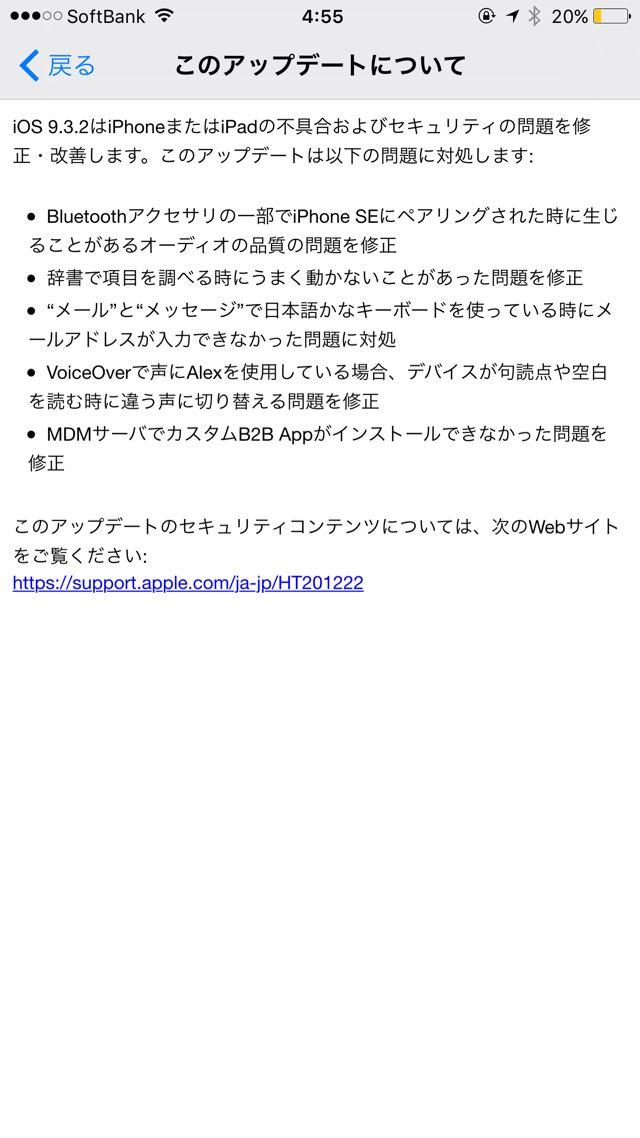 iOS 9.3.2の内容。