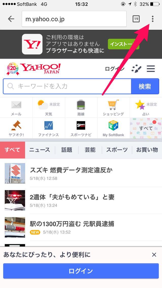 iPhone】Google Chrome for iOSで、PC版サイトを表示する方法と