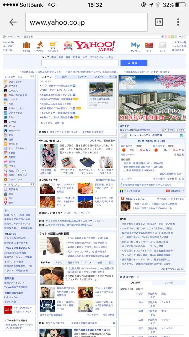 YahooのPC版サイト