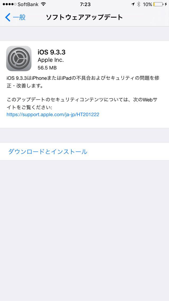 iOS 9.3.3のリリースノート。