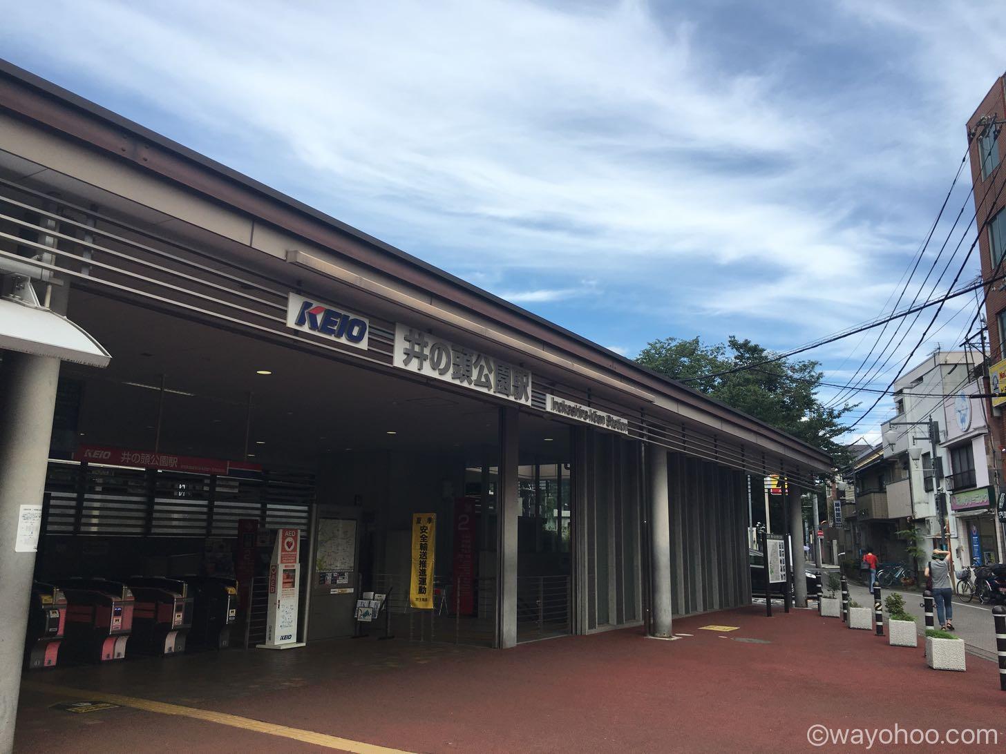 井の頭公園駅(京王井の頭線)