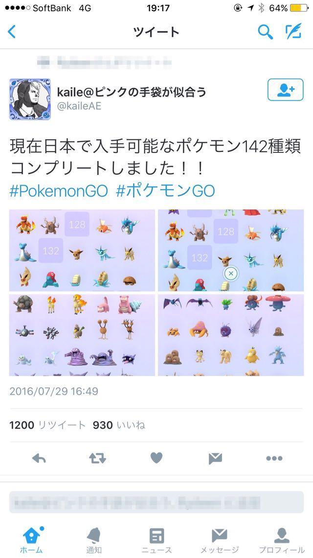 【ポケモンGO】ついに日本で手に入れられるポケモン142種類を全てコンプリートした人が現る #ポケモンGO