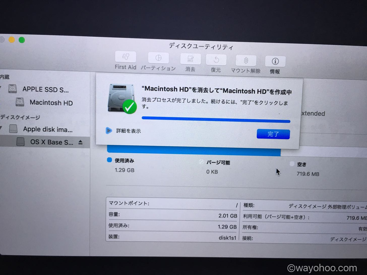 Macintosh HDの消去が完了しました。