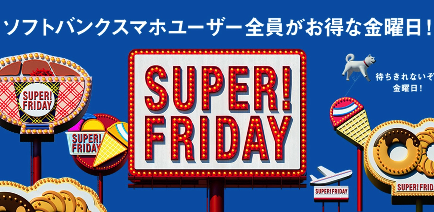 Softbank SUPER! FRIDAY