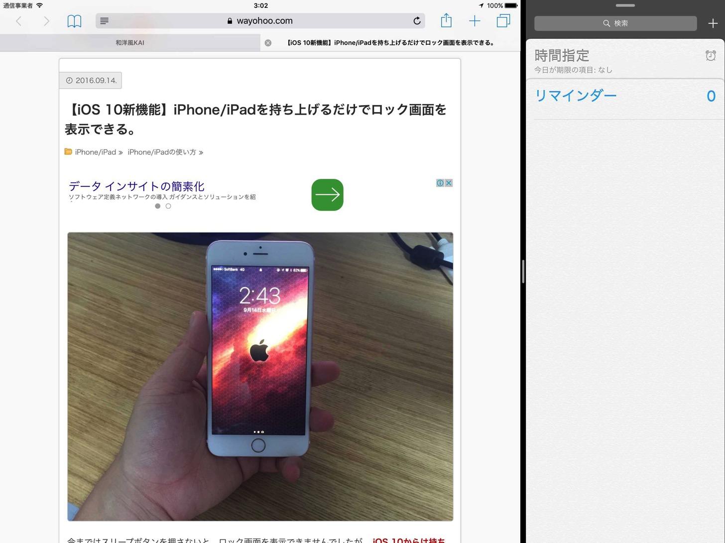 Safari Split View中はさらに新しいアプリを表示できない。右側のSafariのタブが左側に統合される。