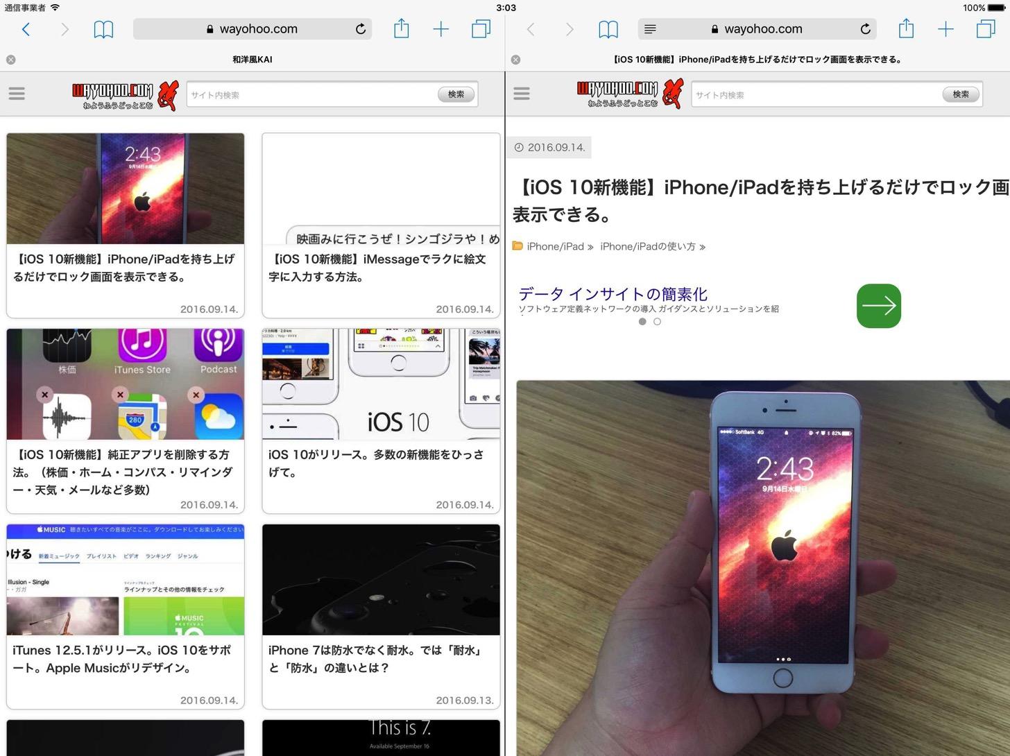 SafariをSplit Viewによって2個同時に表示できました。