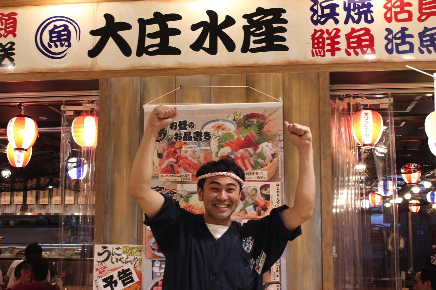 大庄水産の京急蒲田あすとウィズ店