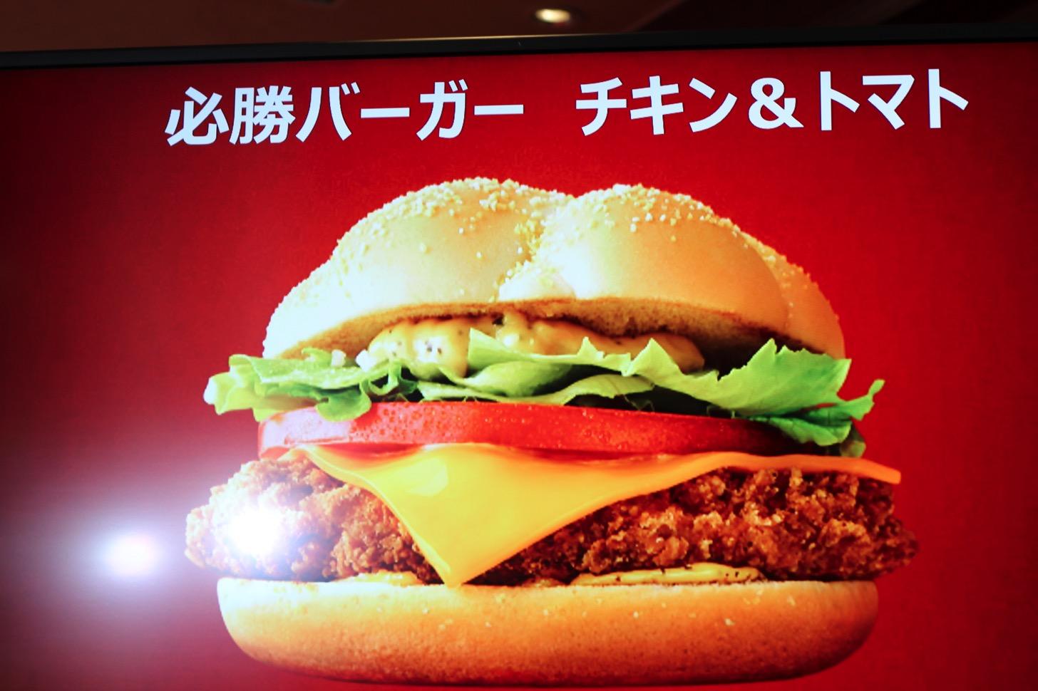 必勝バーガー チキン&トマト