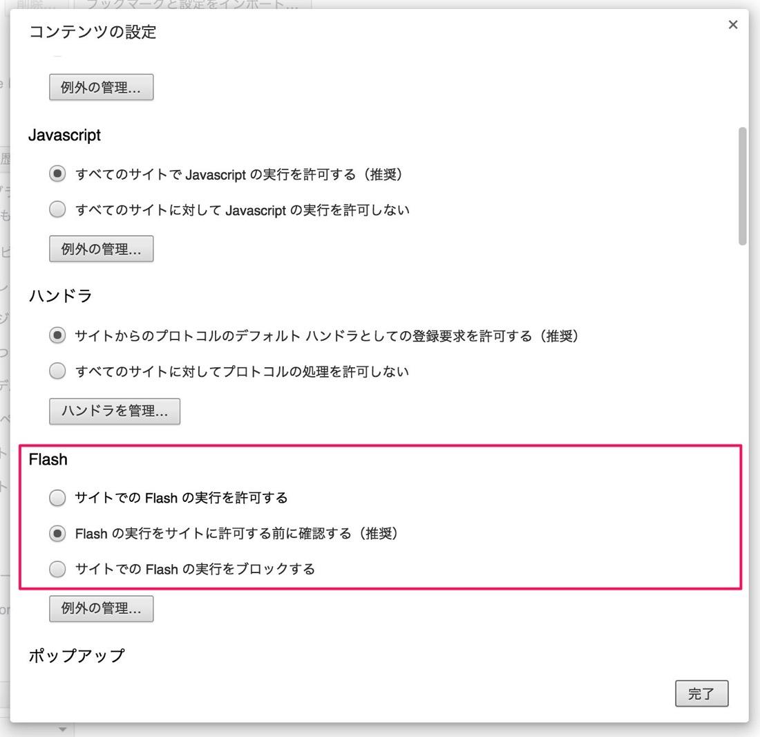 Flashの実行をサイトに許可する前に確認する(推奨)にチェック