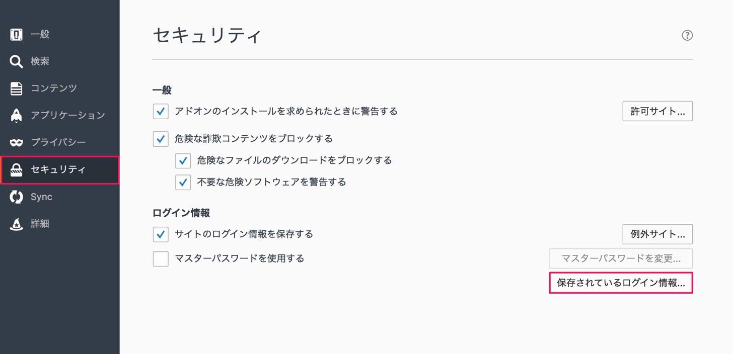 保存されているログイン情報をクリック。