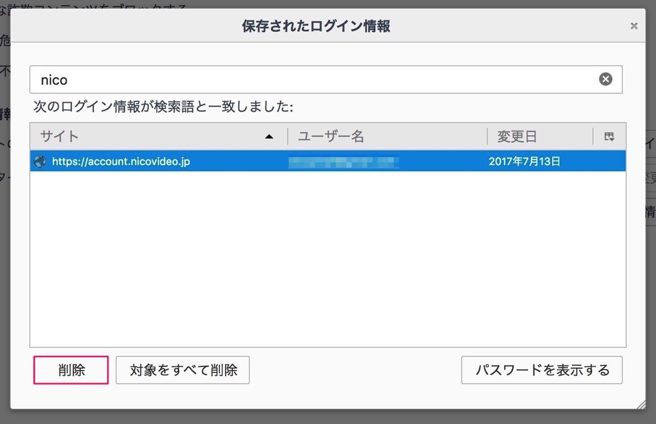 保存されたログイン情報を削除