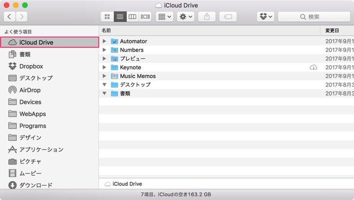 MacのiCloud Drive