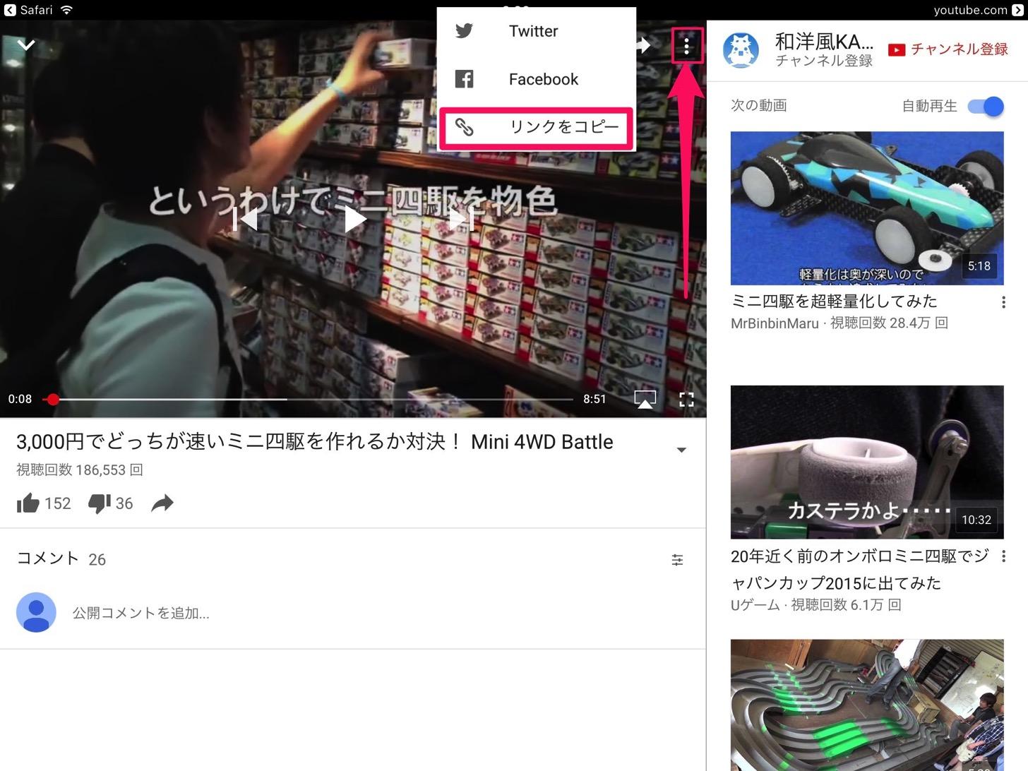 YouTubeの動画URLを取得