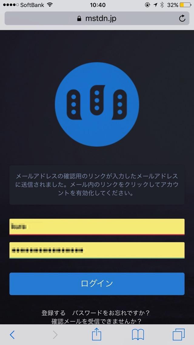 メールアドレスに確認用のリンクを入力したメールが送信されました。