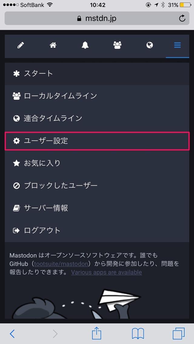 マストドン(mstdn.jp)のユーザー設定