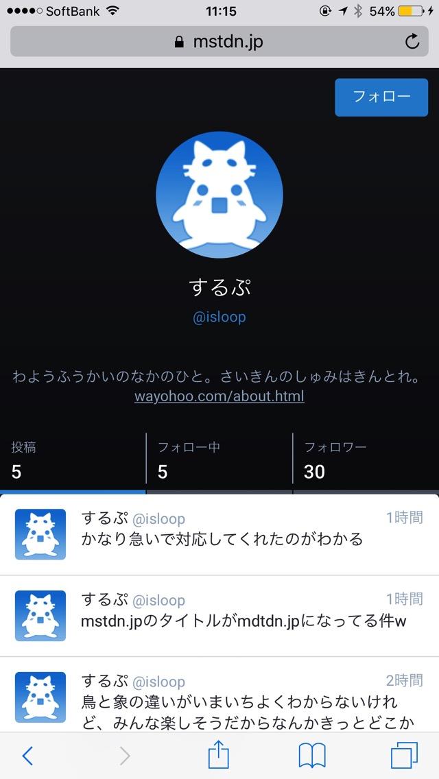 するぷのマストドンアカウント(mstdn.jp)