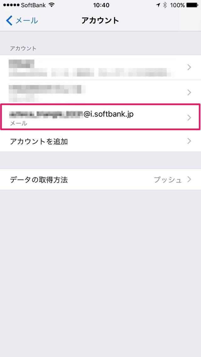 @i.softbank.jpメールが追加された