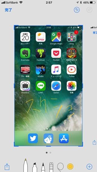 iOS11はスクショを編集することが可能。