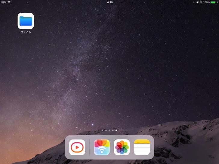 iOS11のファイルアプリ