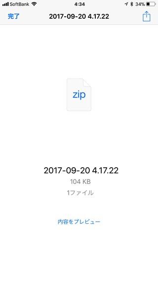 iOS11のファイルはzipの中身をプレビューできる