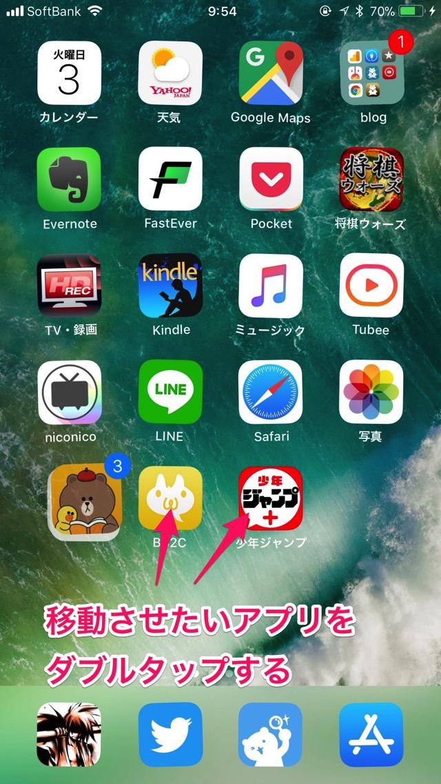 移動させたい複数のアプリをダブルタップする。